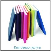 книговезки услуги