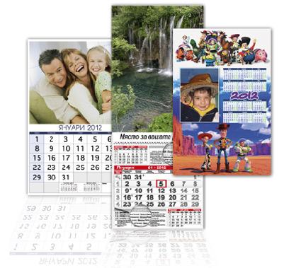 рекламни календари Пловдив